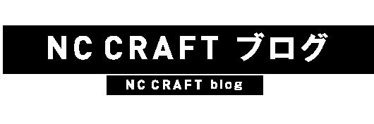 NC CRAFTブログ