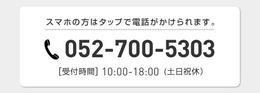 052-700-5303