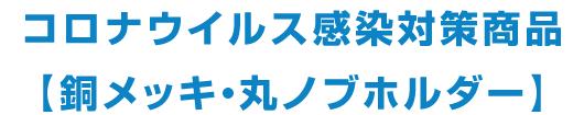 コロナウイルス感染対策商品【丸ノブ・ホルダー】