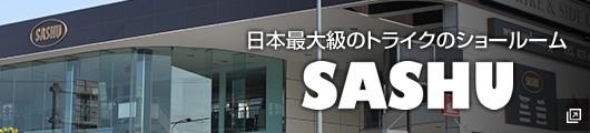 日本最大級のトライクのショールームSASHU
