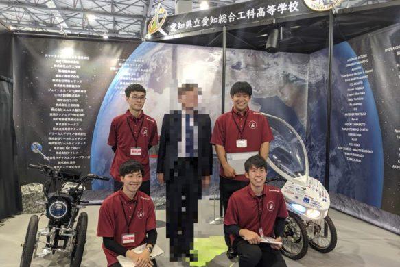 愛知総合工科高等学校 専攻科 東京モーターショー2019参加